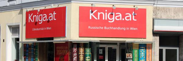 русский книжный магазин