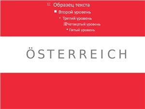 австрийский язык